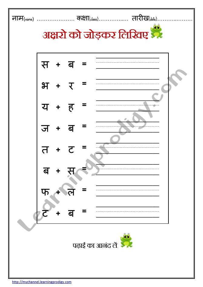 Free Printable Hindi Worksheets For Preschoolers Archives