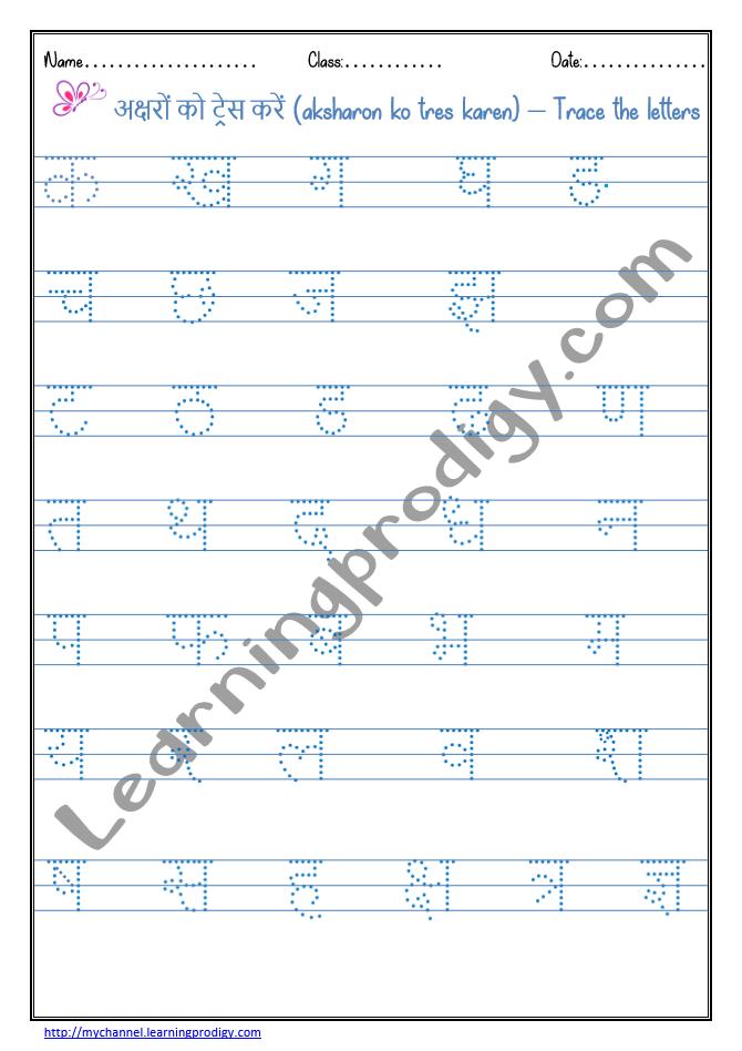 Hindi Consonants Worksheet