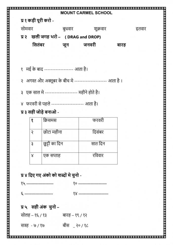 Hindi Grammar Worksheet