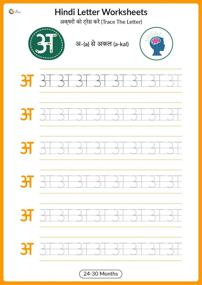 Hindi Varnamala Worksheets Pdf