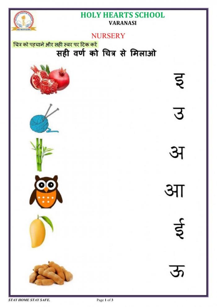 Lkg Hindi Test Interactive Worksheet
