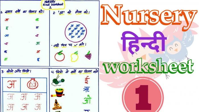 Nursery Hindi Worksheet Part