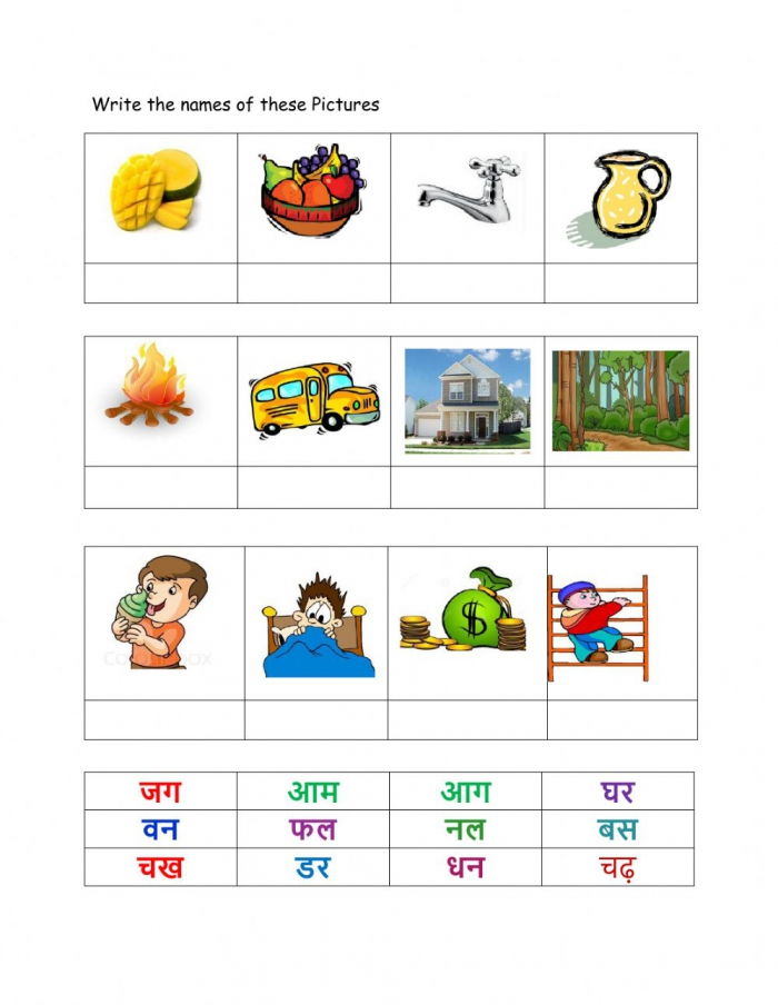 Two Letter Words Without Matra Worksheet