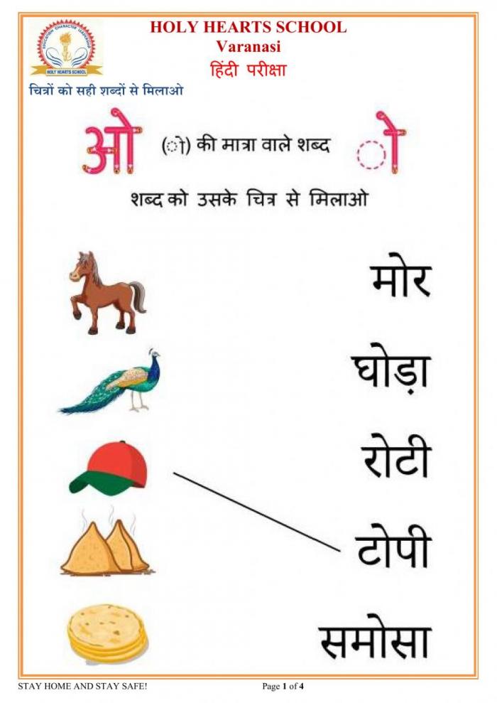 Ukg Hindi Test Activity