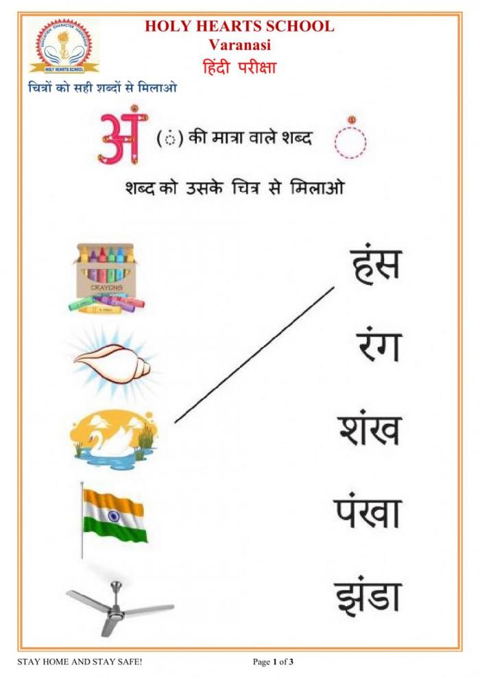 Ukg Hindi Test Exercise