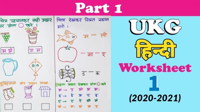 Ukg Hindi Worksheet Hindi Worksheet For Ukg Hindi Worksheet