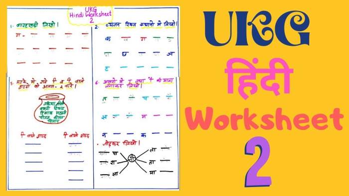 Ukg Hindi Worksheet Part