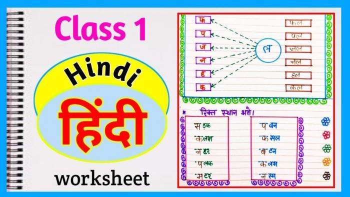 Class Hindi Worksheet Hindi Worksheet For Class Class