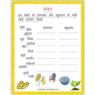 Hindi Grammar Ekvachan Bahuvachan Match The Following Worksheet