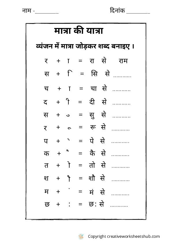 Hindi Grammar Worksheets For Class