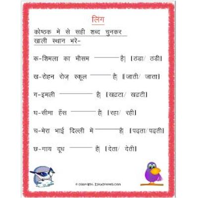 Hindi Ling Worksheet Fill In The Blanks Grade