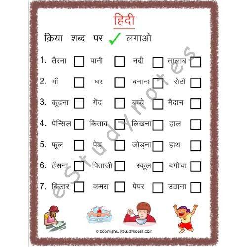 Hindi Worksheet For Grade