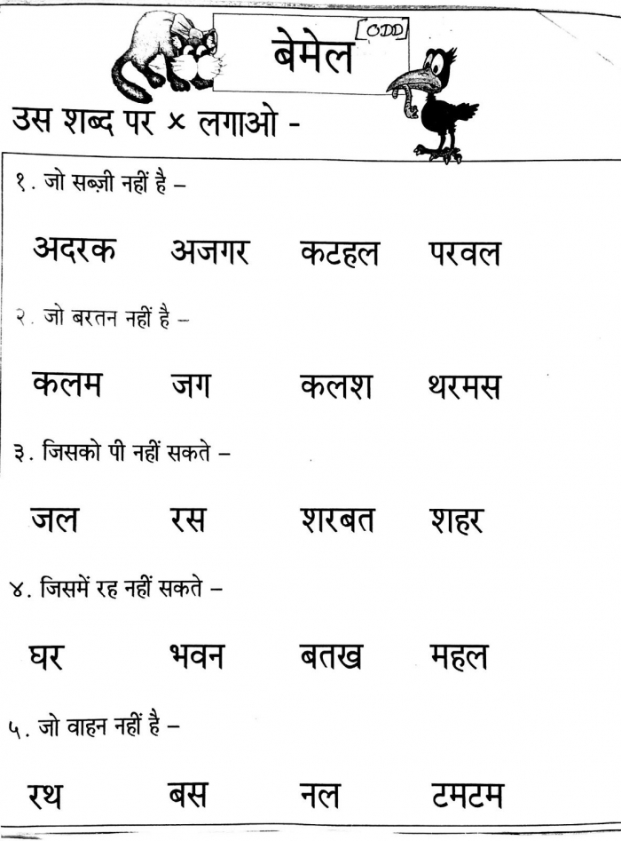 Hindi Worksheets Homework Worksheets Hindi Language Learning