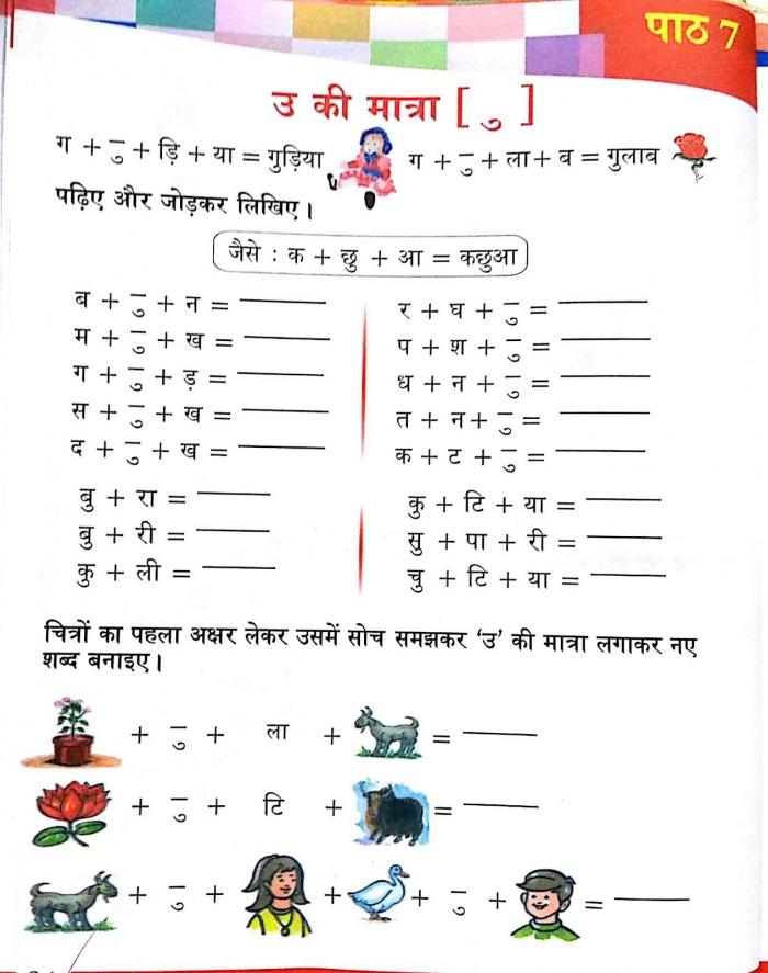 Hindi Worksheets Language Worksheets Worksheets For Class