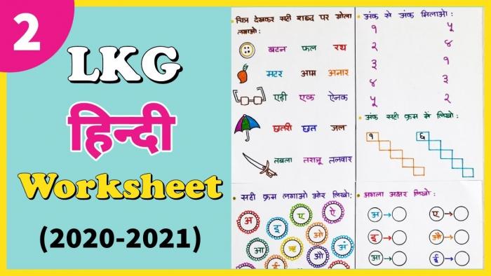 Lkg Hindi Worksheet Hindi Worksheet For Junior Kg