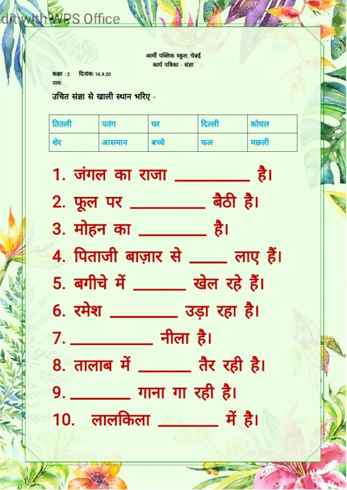 Sangya Interactive Worksheet